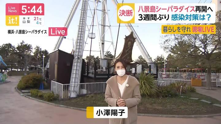 2020年03月20日小澤陽子の画像01枚目