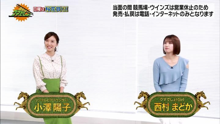 2020年04月10日小澤陽子の画像01枚目
