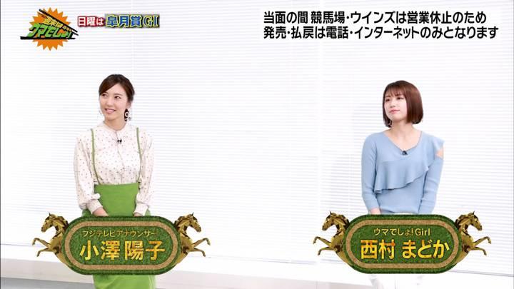 2020年04月17日小澤陽子の画像01枚目