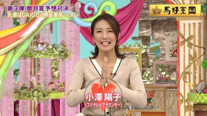 2020年04月18日小澤陽子の画像03枚目