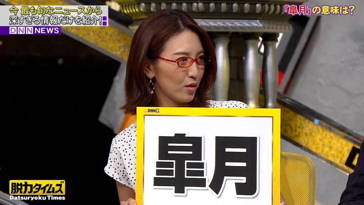 2020年05月08日小澤陽子の画像02枚目
