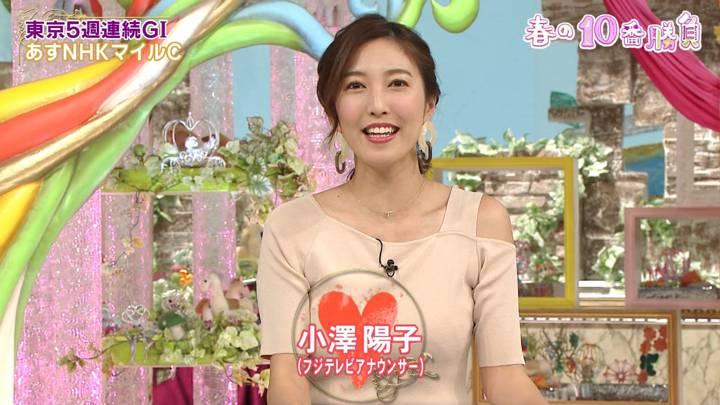 2020年05月09日小澤陽子の画像01枚目