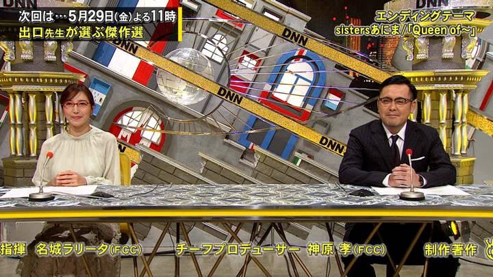 2020年05月22日小澤陽子の画像08枚目
