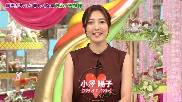 2020年06月13日小澤陽子の画像02枚目
