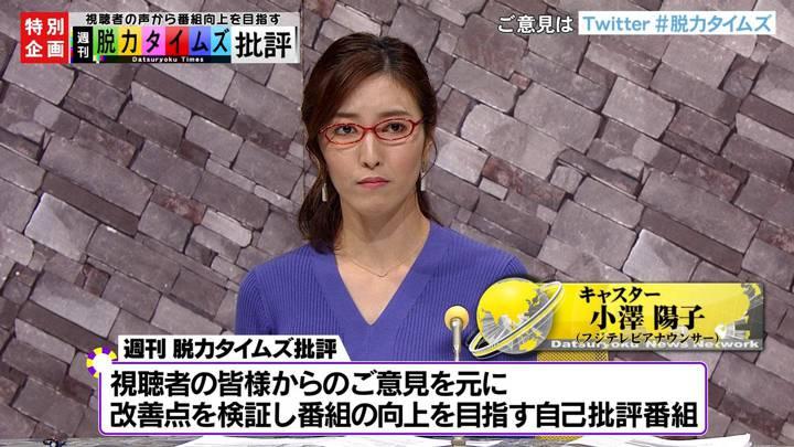 2020年06月19日小澤陽子の画像01枚目