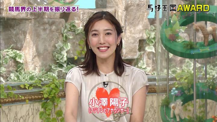 2020年07月04日小澤陽子の画像01枚目