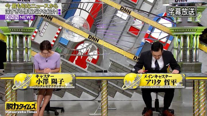 2020年07月10日小澤陽子の画像02枚目