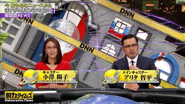 2020年07月31日小澤陽子の画像01枚目