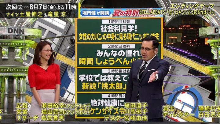 2020年07月31日小澤陽子の画像10枚目