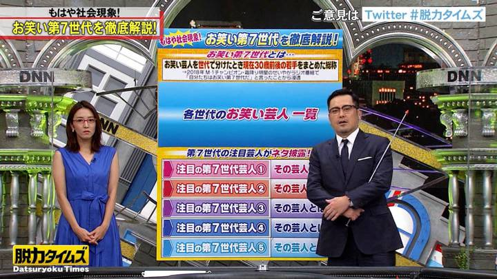 2020年08月07日小澤陽子の画像10枚目