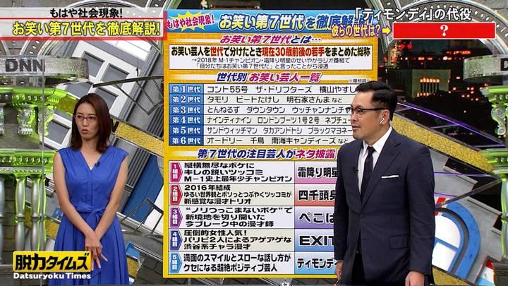 2020年08月07日小澤陽子の画像12枚目