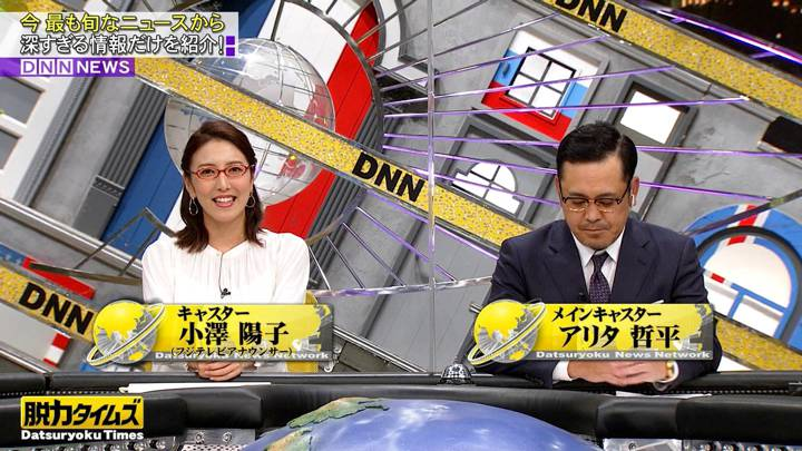 2020年09月04日小澤陽子の画像01枚目