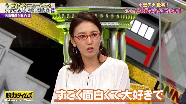 2020年09月04日小澤陽子の画像04枚目