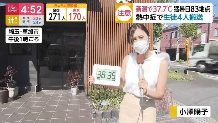 2020年09月08日小澤陽子の画像01枚目