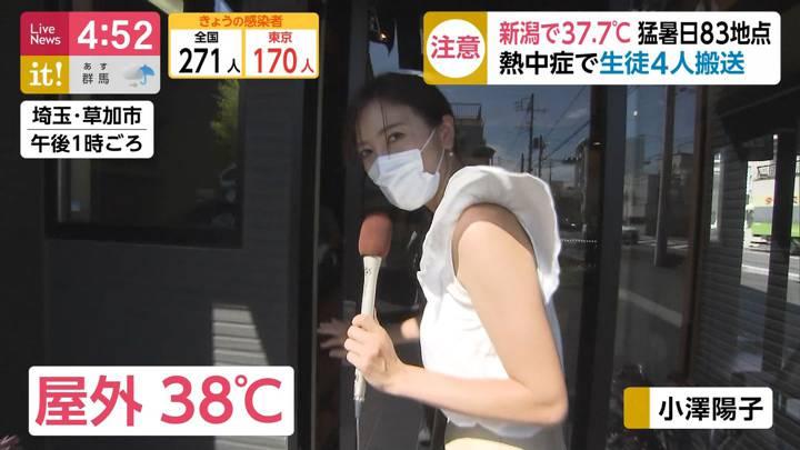 2020年09月08日小澤陽子の画像04枚目