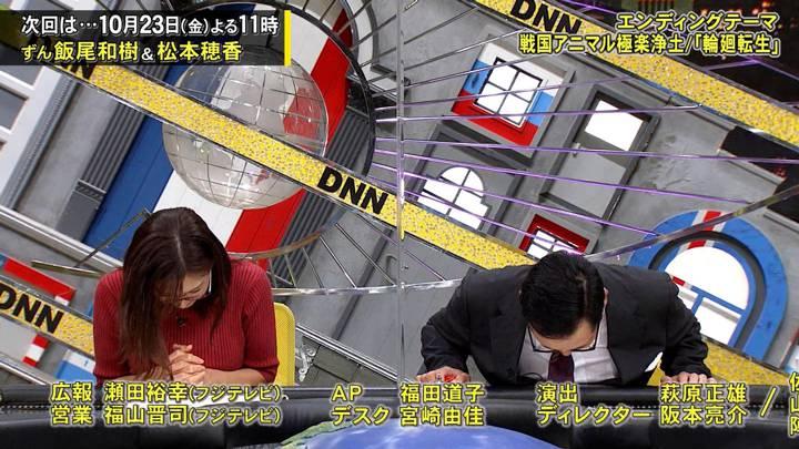 2020年10月16日小澤陽子の画像16枚目