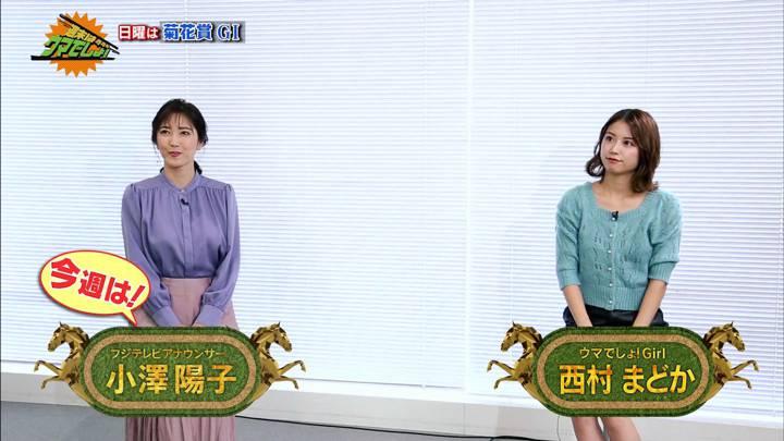 2020年10月23日小澤陽子の画像04枚目