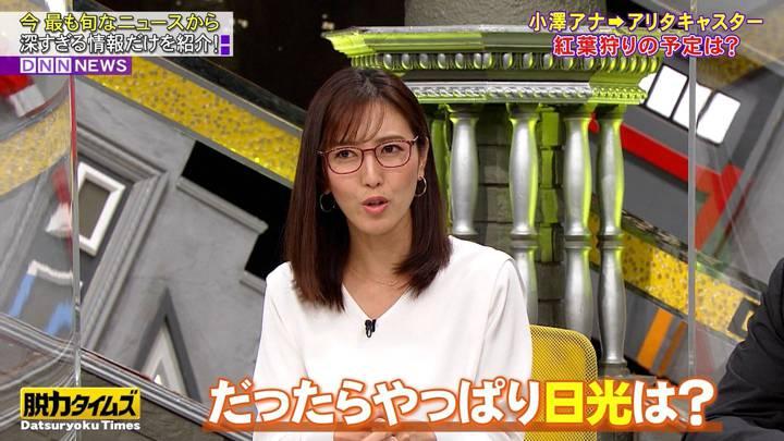 2020年10月23日小澤陽子の画像13枚目
