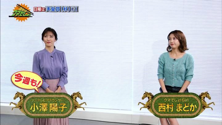 2020年10月30日小澤陽子の画像01枚目
