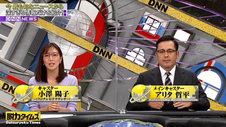 2020年10月30日小澤陽子の画像09枚目