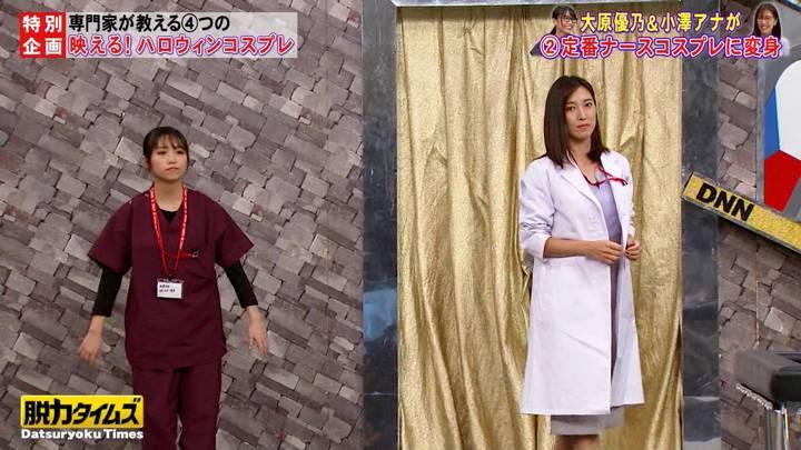 2020年10月30日小澤陽子の画像17枚目