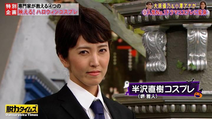 2020年10月30日小澤陽子の画像23枚目