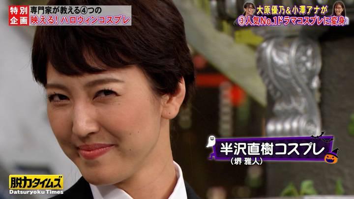 2020年10月30日小澤陽子の画像25枚目