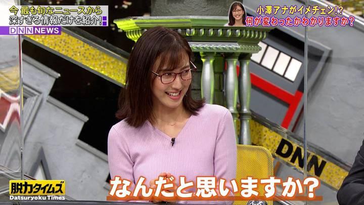 2020年12月18日小澤陽子の画像03枚目
