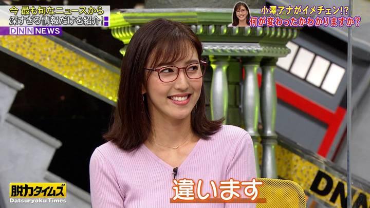 2020年12月18日小澤陽子の画像04枚目