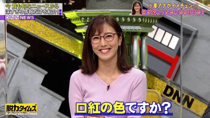 2020年12月18日小澤陽子の画像05枚目