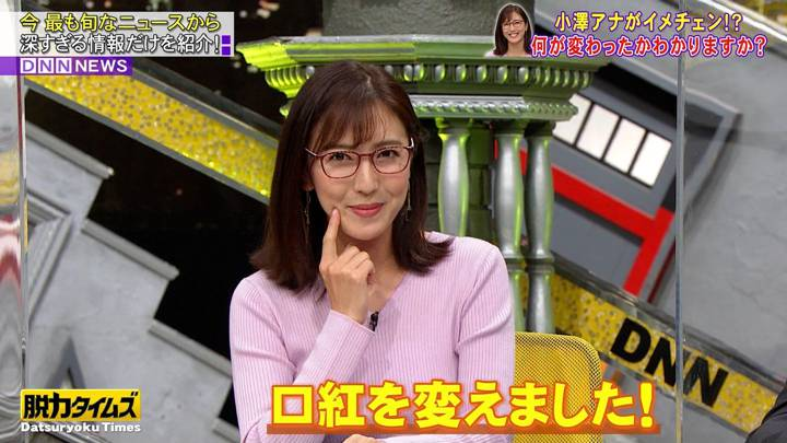 2020年12月18日小澤陽子の画像08枚目