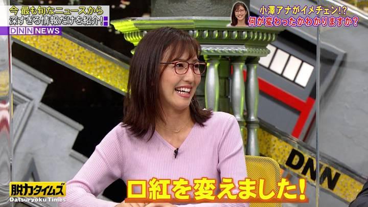 2020年12月18日小澤陽子の画像09枚目