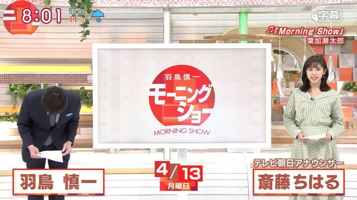 2020年04月13日斎藤ちはるの画像01枚目