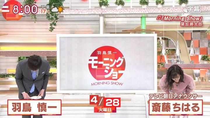 2020年04月28日斎藤ちはるの画像02枚目