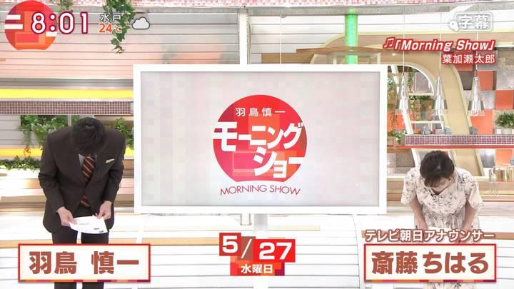 2020年05月27日斎藤ちはるの画像02枚目