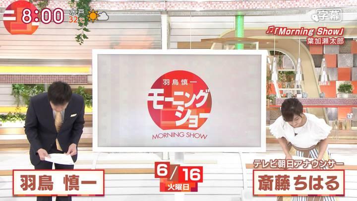2020年06月16日斎藤ちはるの画像02枚目