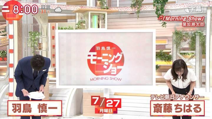 2020年07月27日斎藤ちはるの画像02枚目