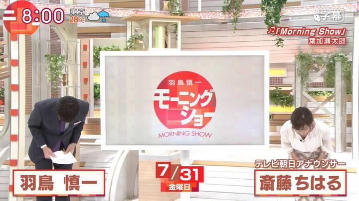 2020年07月31日斎藤ちはるの画像02枚目