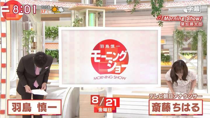 2020年08月21日斎藤ちはるの画像02枚目