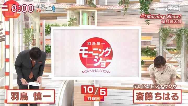 2020年10月05日斎藤ちはるの画像02枚目