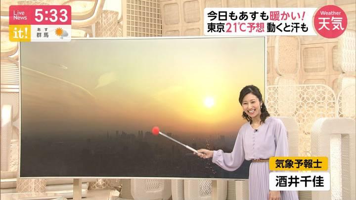 2020年03月18日酒井千佳の画像01枚目