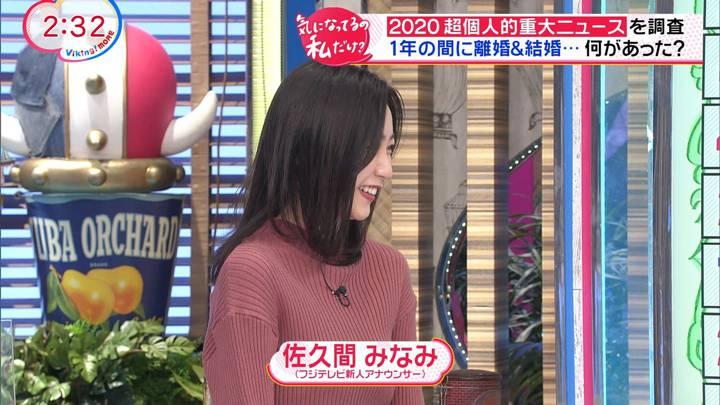 2020年12月24日佐久間みなみの画像02枚目