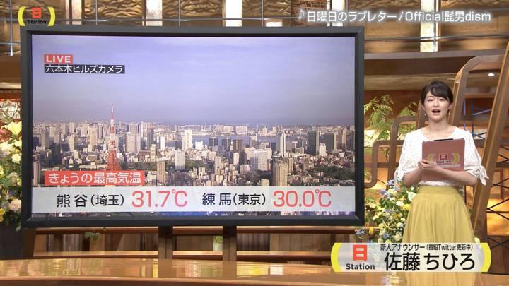 2020年05月17日佐藤ちひろの画像02枚目
