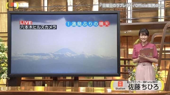 2020年05月24日佐藤ちひろの画像02枚目