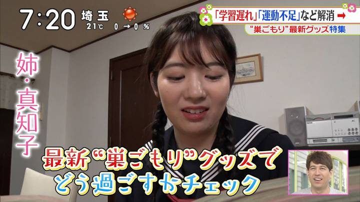 2020年03月21日佐藤真知子の画像09枚目