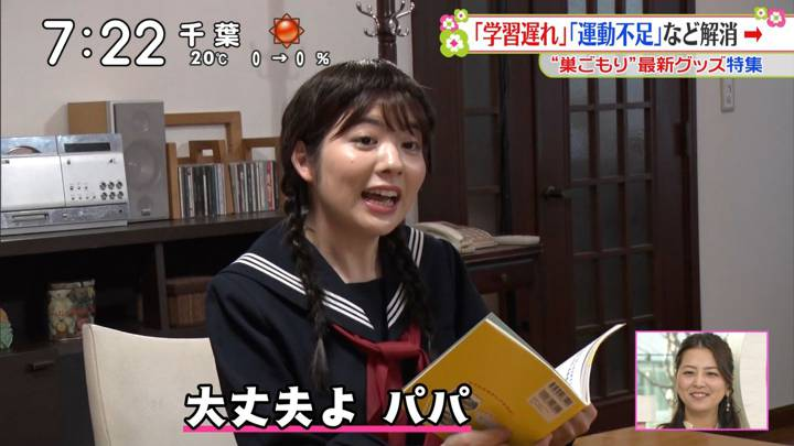 2020年03月21日佐藤真知子の画像10枚目