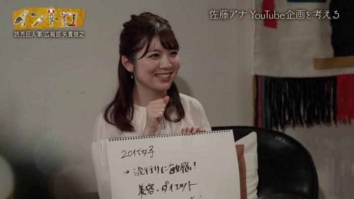 2020年06月28日佐藤真知子の画像19枚目