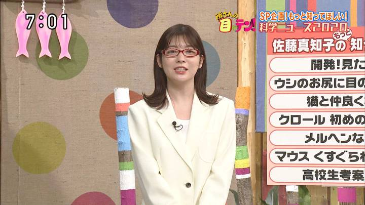 2020年12月20日佐藤真知子の画像01枚目