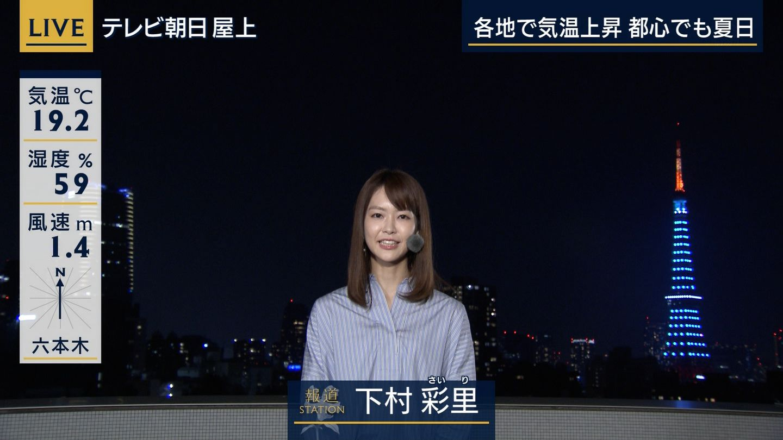 朝日 彩里 テレビ 下村