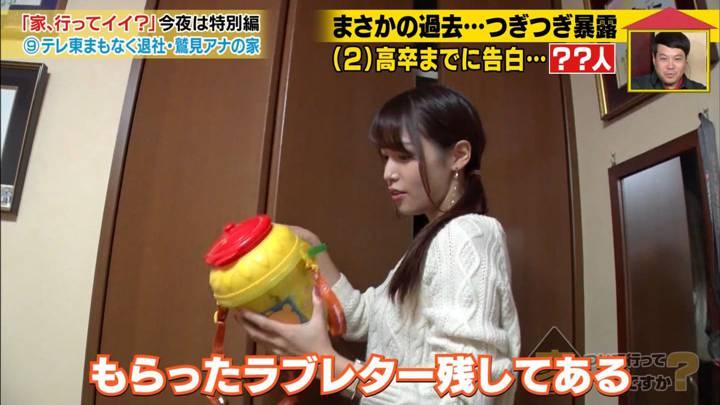 2020年03月18日鷲見玲奈の画像37枚目